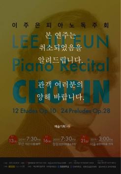 [공연취소]이주은 피아노 독주회 포스터